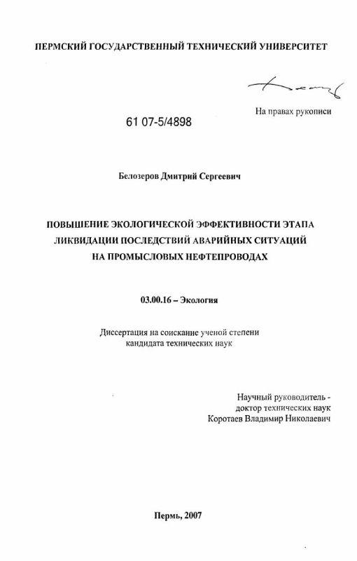 Титульный лист Повышение экологической эффективности этапа ликвидации последствий аварийных ситуаций на промысловых нефтепроводах