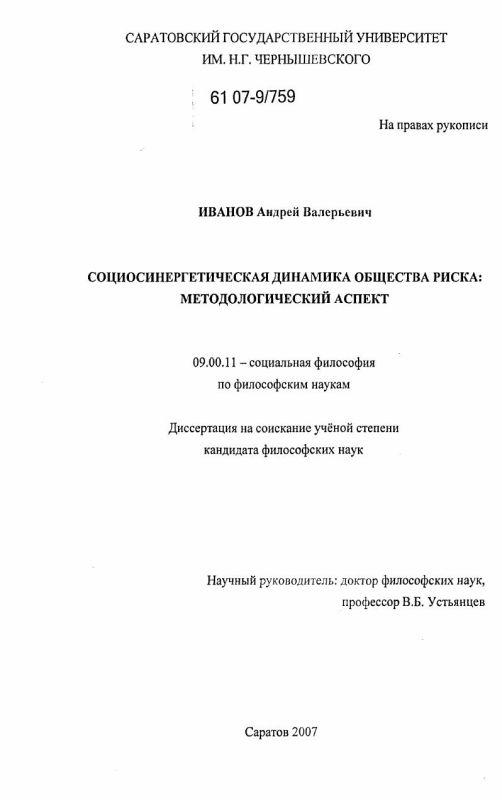 Титульный лист Социосинергетическая динамика общества риска : методологический аспект