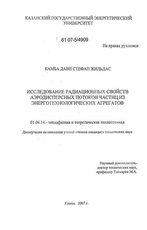 Титульный лист Исследование радиационных свойств аэродисперсных потоков частиц из энерготехнологических агрегатов