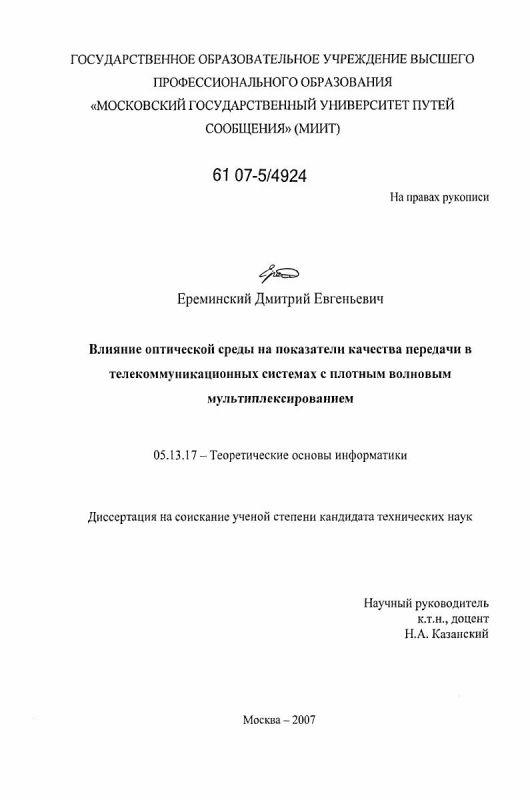 Титульный лист Влияние оптической среды на показатели качества передачи в телекоммуникационных системах с плотным волновым мультиплексированием