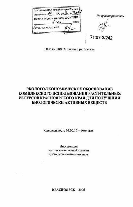Титульный лист Эколого-экономическое обоснование комплексного использования растительных ресурсов Красноярского края для получения биологически активных веществ