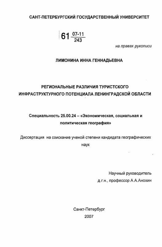 Титульный лист Региональные различия туристского инфраструктурного потенциала Ленинградской области