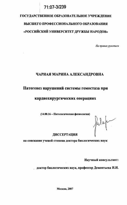 Титульный лист Патогенез нарушений системы гемостаза при кардиохирургических операциях