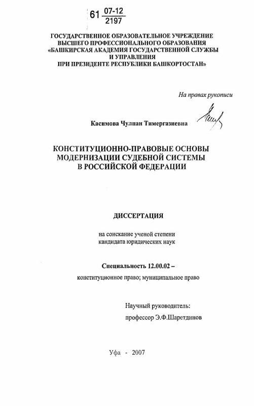 Титульный лист Конституционно-правовые основы модернизации судебной системы в Российской Федерации