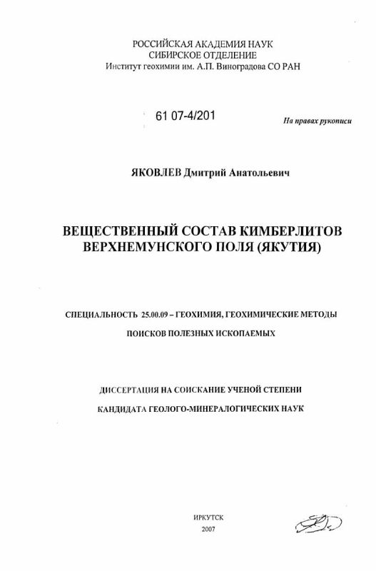Титульный лист Вещественный состав кимберлитов Верхнемунского поля (Якутия)