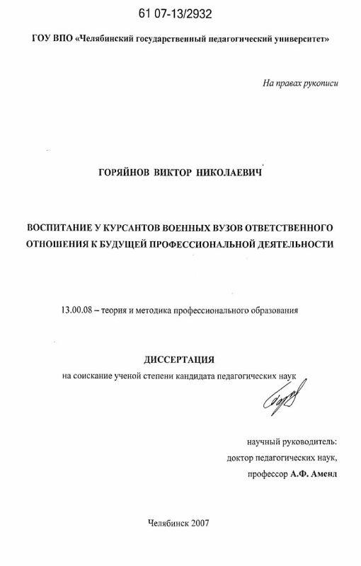 Титульный лист Воспитание у курсантов военных вузов ответственного отношения к будущей профессиональной деятельности