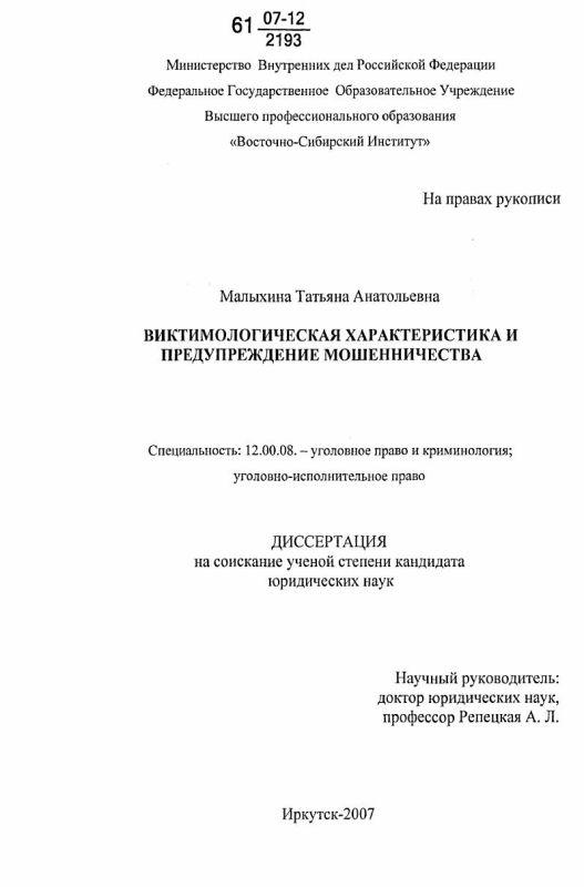 Титульный лист Виктимологическая характеристика и предупреждение мошенничества