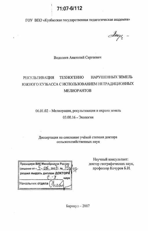 Титульный лист Рекультивация техногенно нарушенных земель южного Кузбасса с использованием нетрадиционных мелиорантов