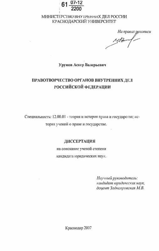 Титульный лист Правотворчество органов внутренних дел Российской Федерации