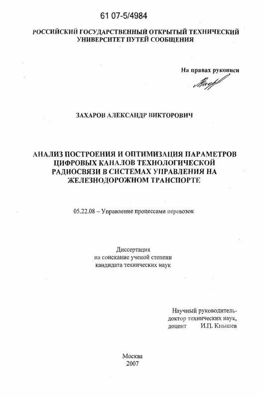 Титульный лист Анализ построения и оптимизация параметров цифровых каналов технологической радиосвязи в системах управления на железнодорожном транспорте