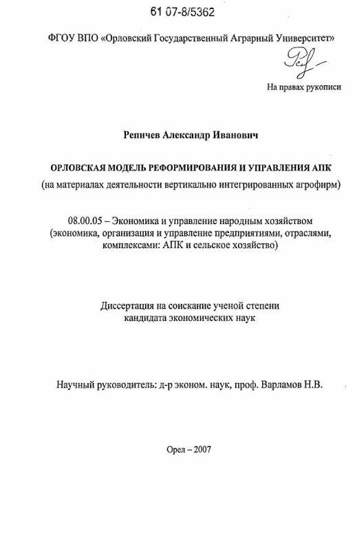 Титульный лист Орловская модель реформирования и управления АПК : на материалах деятельности вертикально интегрированных агрофирм