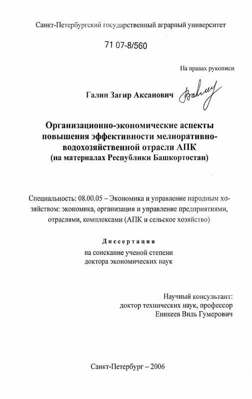 Титульный лист Организационно-экономические аспекты повышения эффективности мелиоративно-водохозяйственной отрасли АПК : на материалах Республики Башкортостан