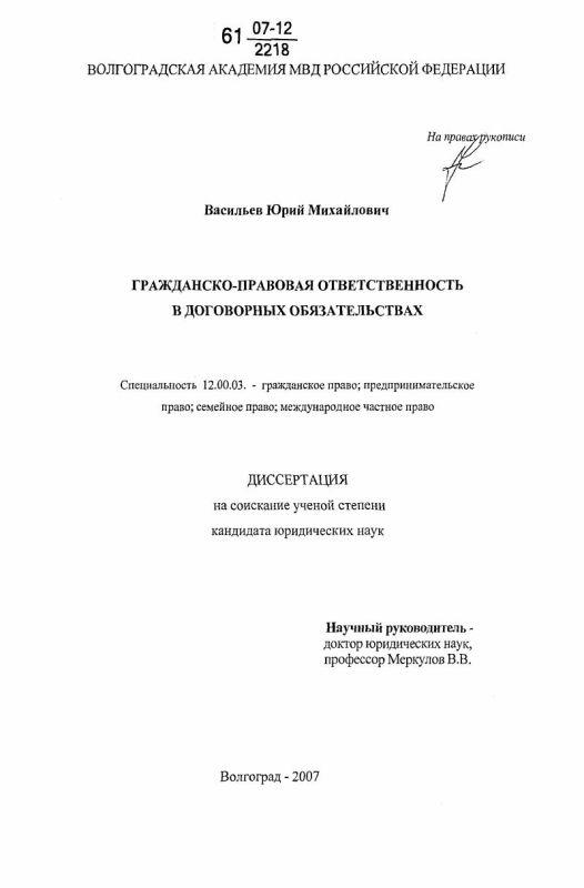 Титульный лист Гражданско-правовая ответственность в договорных обязательствах