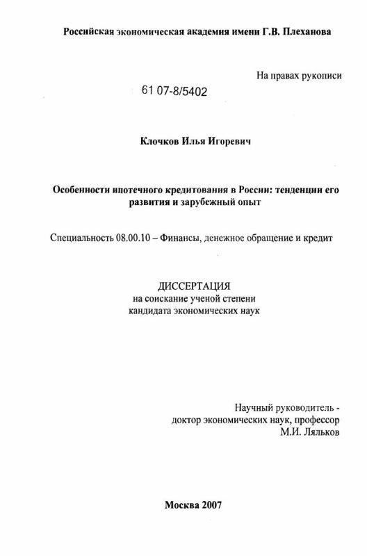 Титульный лист Особенности ипотечного кредитования в России: тенденции его развития и зарубежный опыт