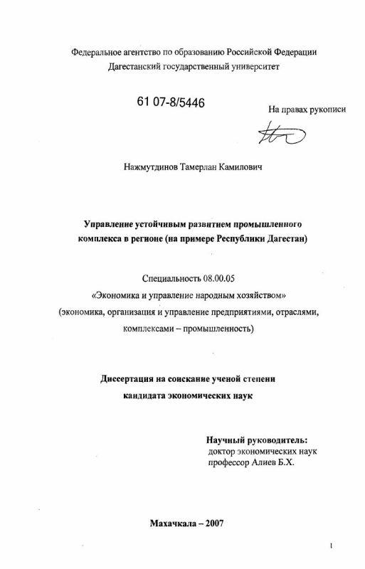 Титульный лист Управление устойчивым развитием промышленного комплекса региона : на примере Республики Дагестан