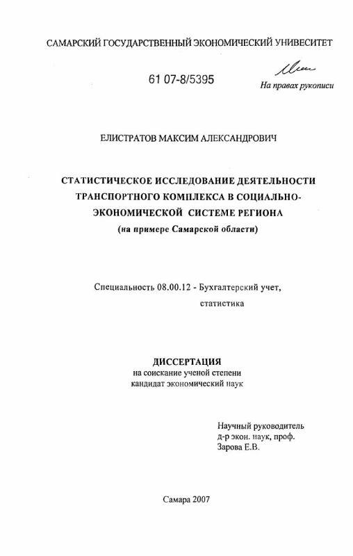 Титульный лист Статистическое исследование деятельности транспортного комплекса в социально-экономической системе региона : на примере Самарской области