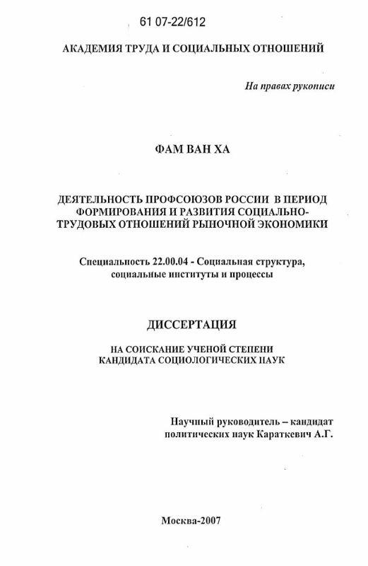 Титульный лист Деятельность профсоюзов России в период формирования и развития социально-трудовых отношений рыночной экономики