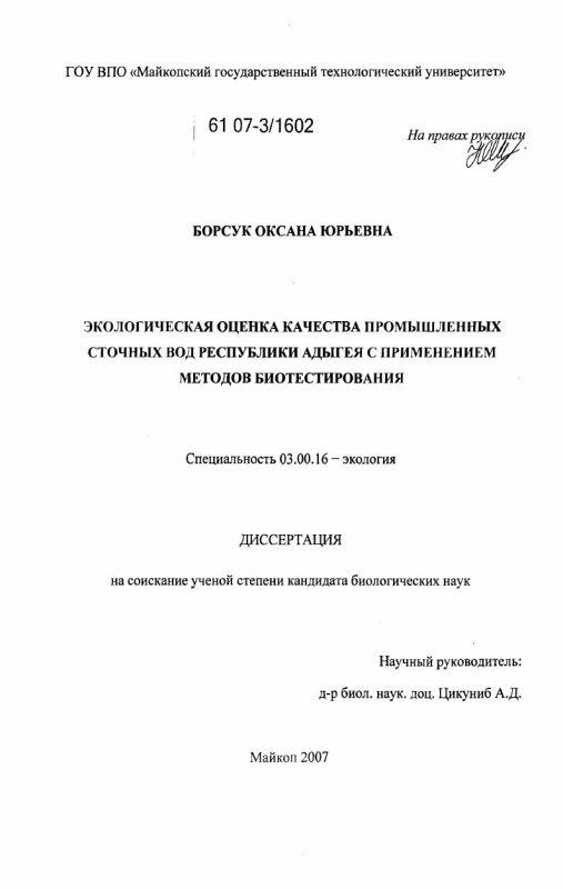 Титульный лист Экологическая оценка качества промышленных сточных вод Республики Адыгея с применением методов биотестирования