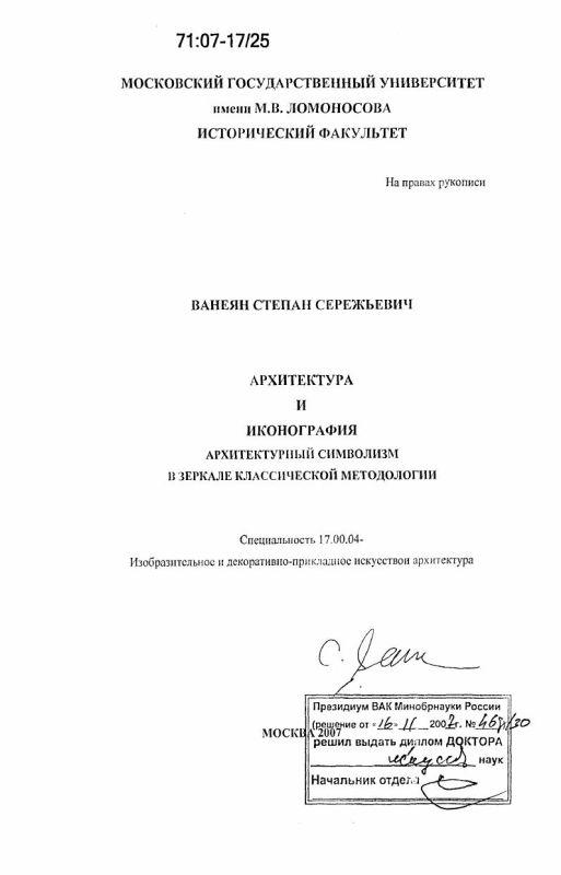Титульный лист Архитектура и иконография. Архитектурный символизм в зеркале классической методологии