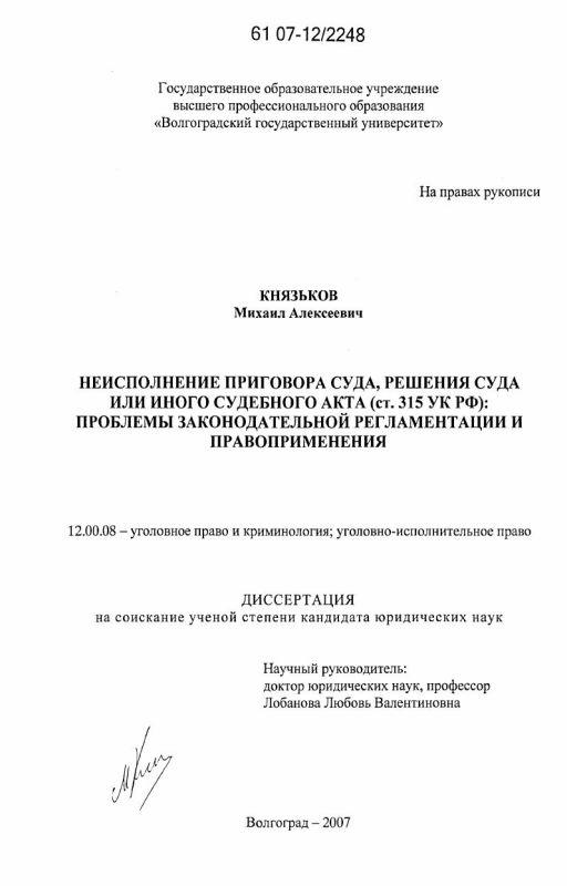 Титульный лист Неисполнение приговора суда, решения суда или иного судебного акта (ст. 315 УК РФ) : проблемы законодательной регламентации и правоприменения