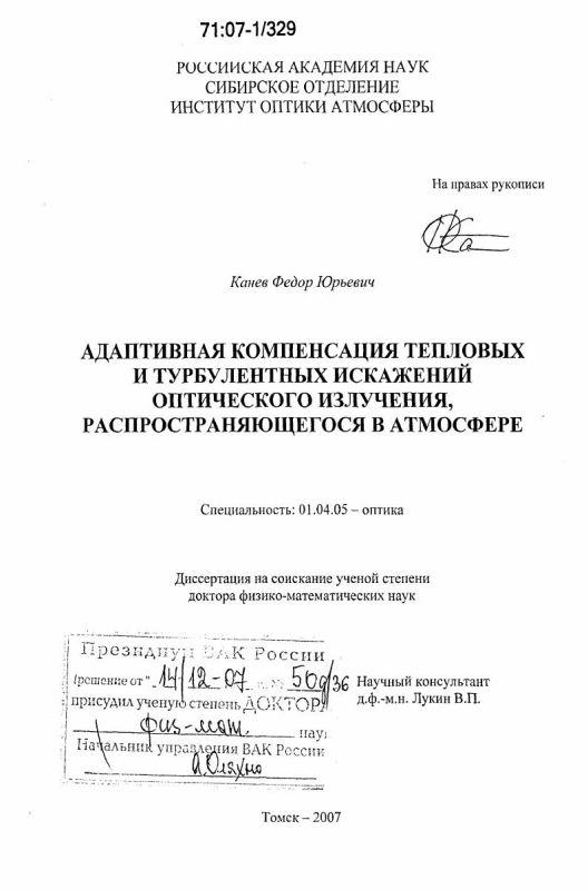 Титульный лист Адаптивная компенсация тепловых и турбулентных искажений оптического излучения, распространяющегося в атмосфере