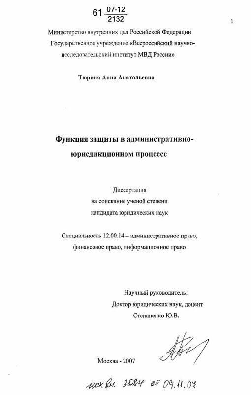 Титульный лист Функция защиты в административно-юрисдикционном процессе