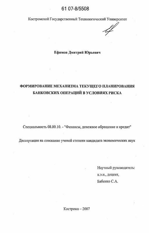 Титульный лист Формирование механизма текущего планирования банковских операций в условиях риска