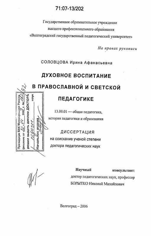 Титульный лист Духовное воспитание в православной и светской педагогике