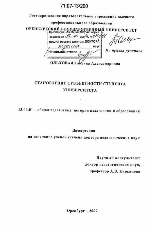 Титульный лист Становление субъектности студента университета