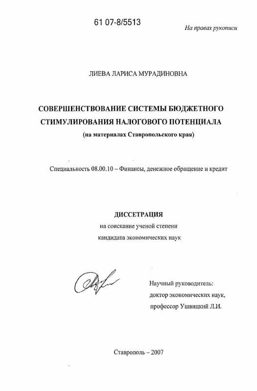 Титульный лист Совершенствование системы бюджетного стимулирования налогового потенциала : на материалах Ставропольского края