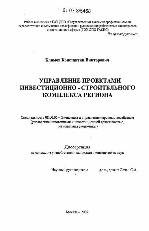 Титульный лист Управление проектами инвестиционно-строительного комплекса региона