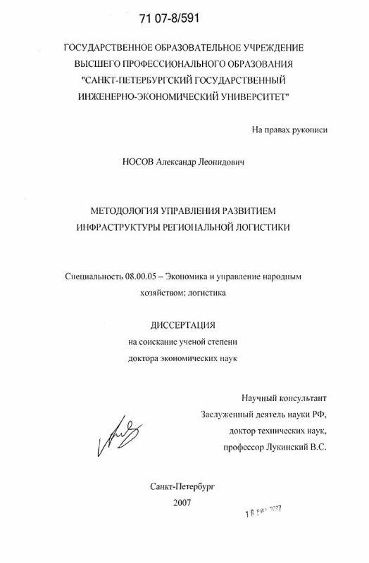 Титульный лист Методология управления развитием инфраструктуры региональной логистики