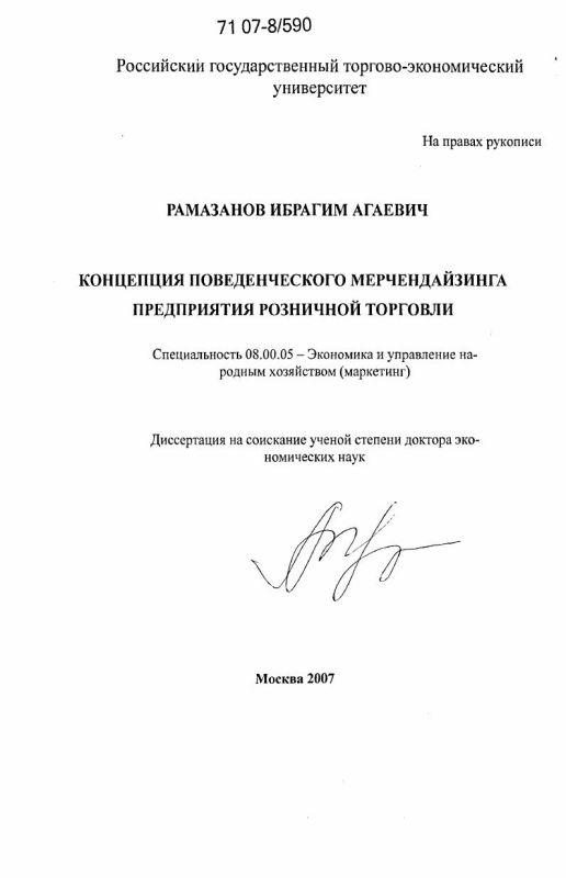 Титульный лист Концепция поведенческого мерчендайзинга предприятия розничной торговли