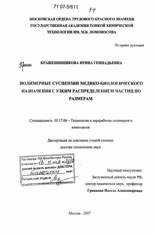 Титульный лист Полимерные суспензии медико-биологического назначения с узким распределением частиц по размерам