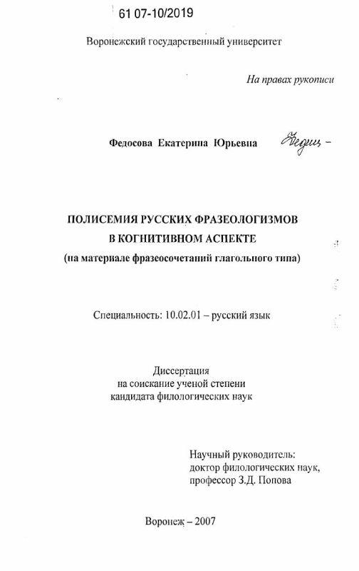 Титульный лист Полисемия русских фразеологизмов в когнитивном аспекте : на материале фразеосочетаний глагольного типа