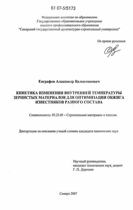 Титульный лист Кинетика изменения внутренней температуры зернистых материалов для оптимизации обжига известняков разного состава