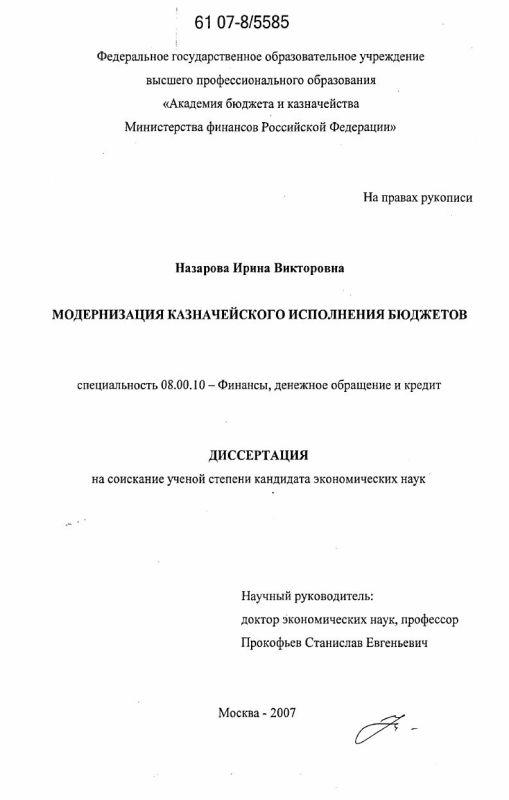 Титульный лист Модернизация казначейского исполнения бюджетов