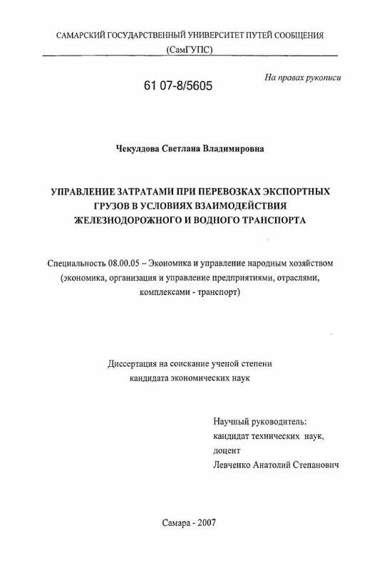 Титульный лист Управление затратами при перевозках экспортных грузов в условиях взаимодействия железнодорожного и водного транспорта