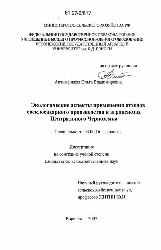 Титульный лист Экологические аспекты применения отходов свеклосахарного производства в агроценозах Центрального Черноземья