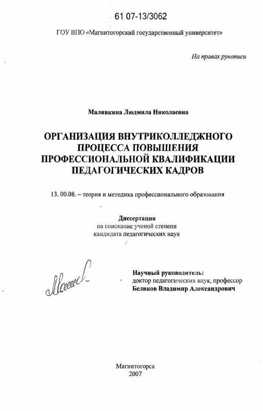 Титульный лист Организация внутриколледжного процесса повышения профессиональной квалификации педагогических кадров