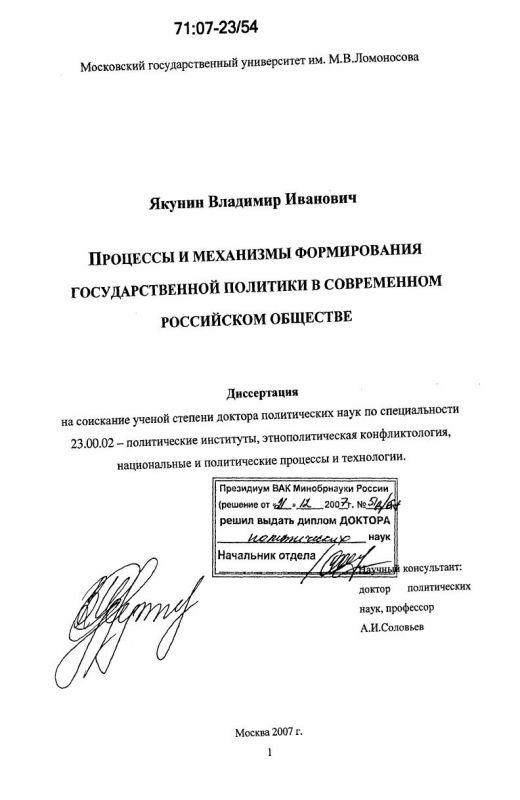 Титульный лист Процессы и механизмы формирования государственной политики в современном российском обществе