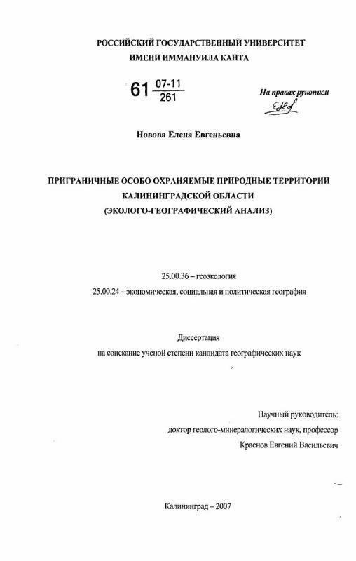 Титульный лист Приграничные особо охраняемые природные территории Калининградской области : эколого-географический анализ