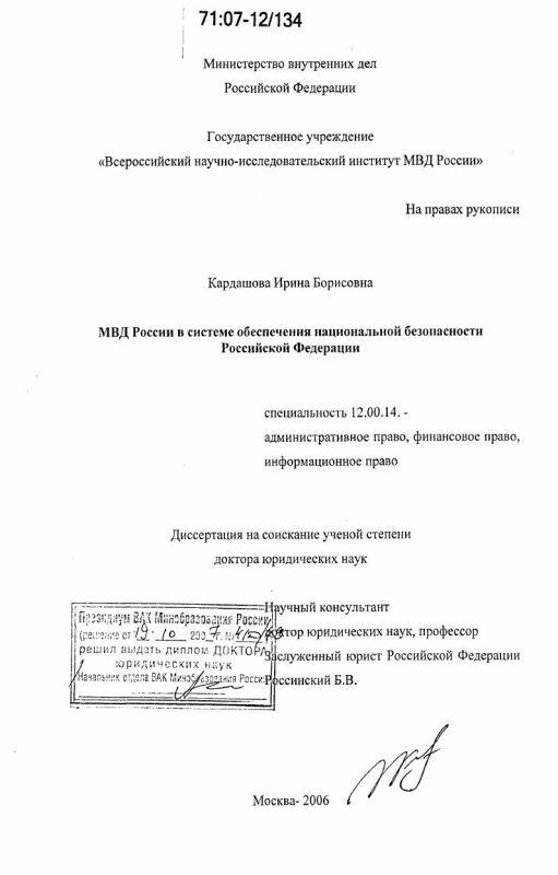 Титульный лист МВД России в системе обеспечения национальной безопасности Российской Федерации