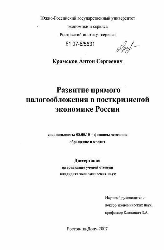 Титульный лист Развитие прямого налогообложения в посткризисной экономике России