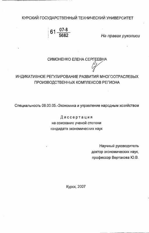 Титульный лист Индикативное регулирование развития многоотраслевых производственных комплексов региона