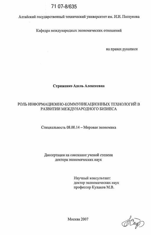 Титульный лист Роль информационно-коммуникационных технологий в развитии международного бизнеса