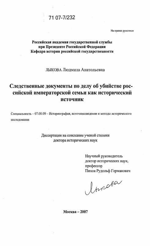 Титульный лист Следственные документы по делу об убийстве российской императорской семьи как исторический источник