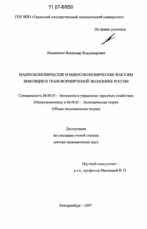 Титульный лист Макроэкономические и микроэкономические факторы инфляции в трансформируемой экономике России