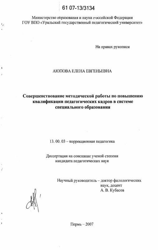 Титульный лист Совершенствование методической работы по повышению квалификации педагогических кадров в системе специального образования