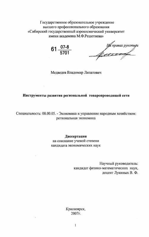 Титульный лист Инструменты развития региональной товаропроводящей сети